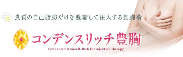良質の自己脂肪だけを濃縮して注入する、脂肪幹細胞注入を超えた豊胸術 コンデンスリッチ豊胸